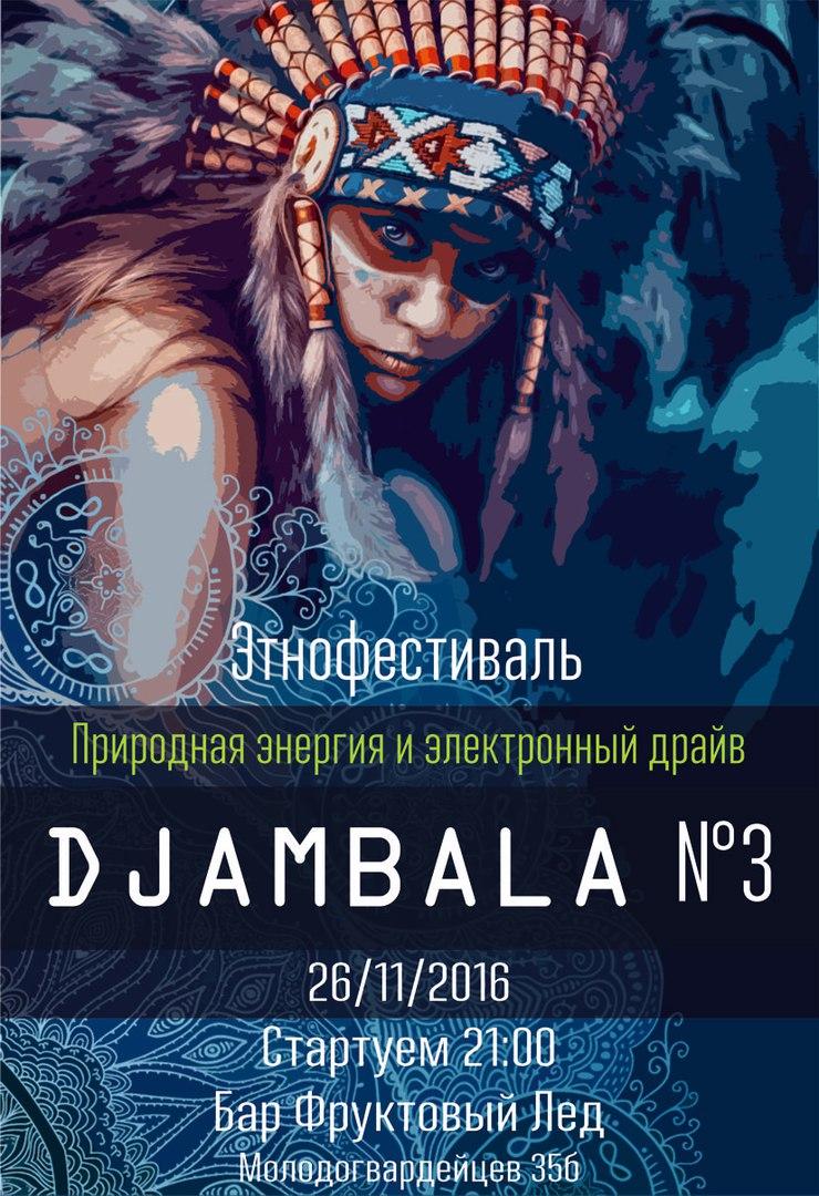 этно фестиваль джамбала