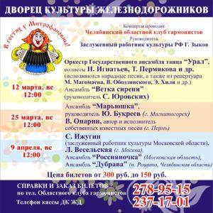 концерт Дубрава