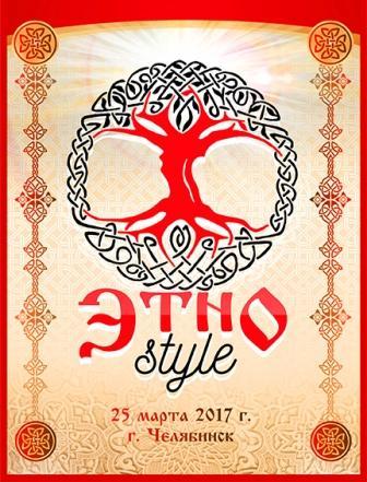 Песня фестиваль конкурс Этно-Style и Народный ансамбль Дубрава
