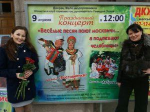 народный ансамбль дубрава афиша Лилия максимова и Лилия Ситдикова