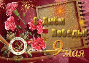 ансамбль дубрава 9 мая день победы