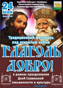 фестиваль глаголь добро челябинск май 2017