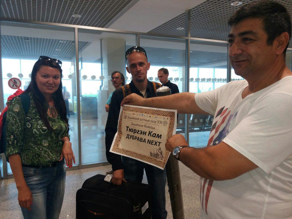 Москва аэропорт ансамбль Дубрава Next
