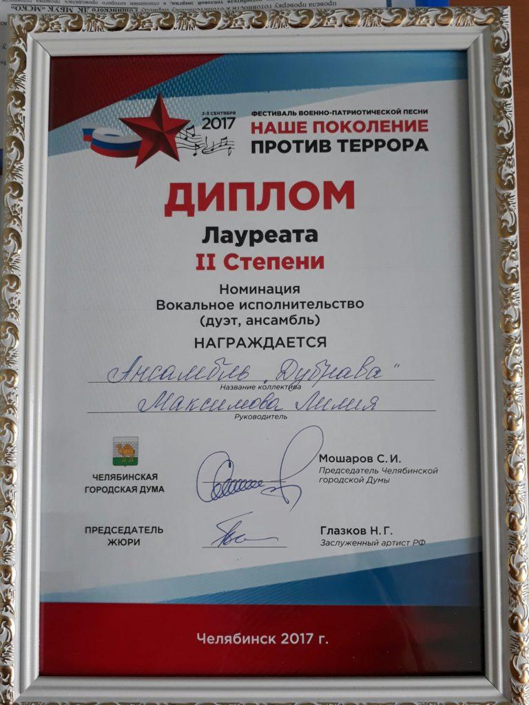 диплом лауреата 2 степени Дубрава