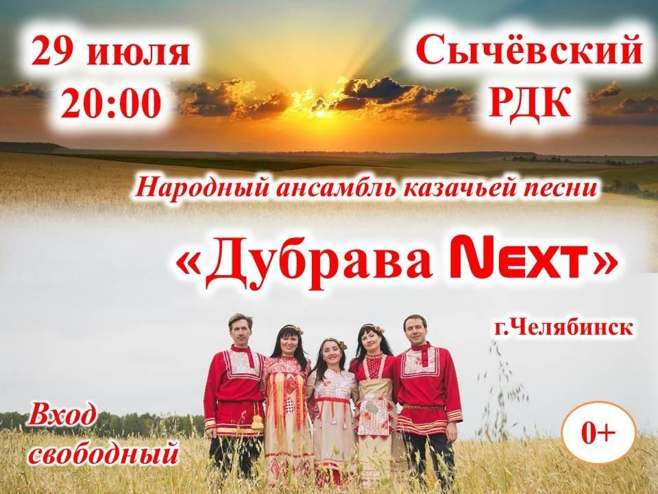 сольный концерт смоленская область