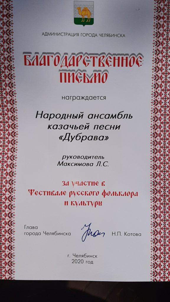 Фестиваль русской культуры и искусства