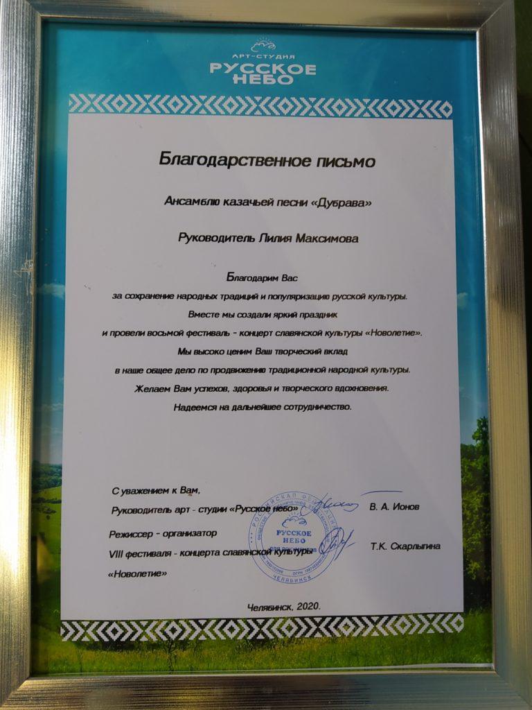Фестиваль славянской культуры Новолетие